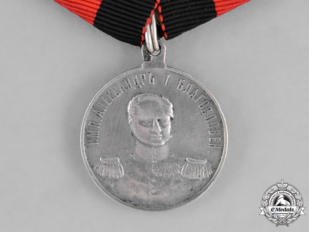 Russia, Imperial. A War of 1812 Centenary Commemorative Medal, Silver Grade