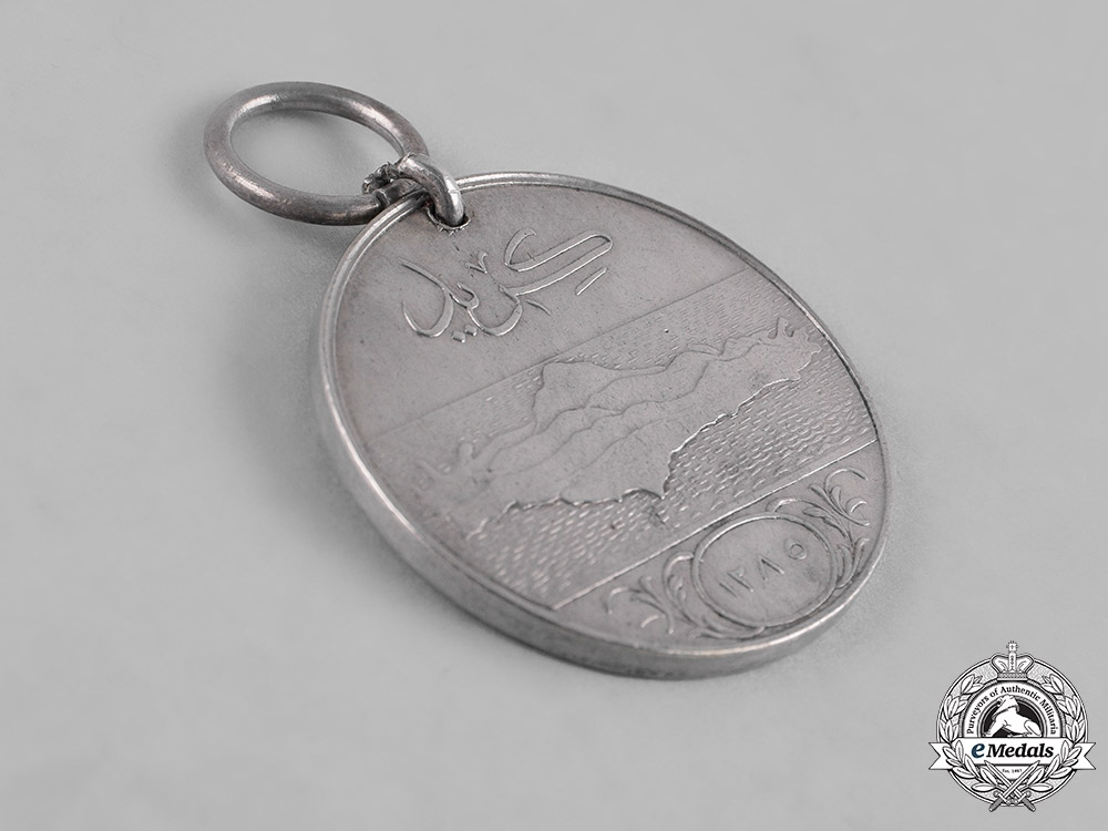 Turkey, Ottoman Empire. A Crete Campaign Medal 1867