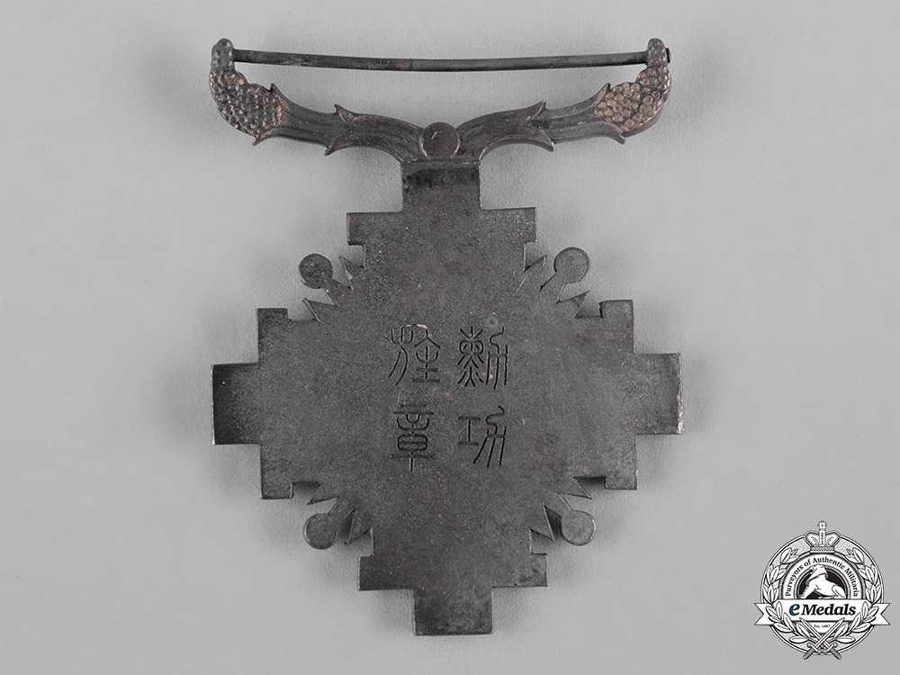 China, Manchukuo, Japanese Occupation. An Order of the Pillars of State, VIII Class, c.1940