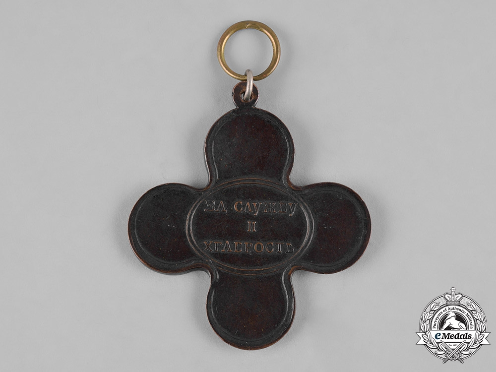 Russia, Imperial. An Ochakov Cross