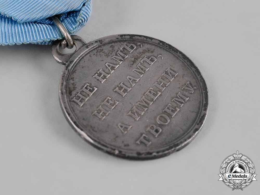 Russia, Imperial. A Medal for the War of 1812, Silver Grade for Military Personnel, c.1815