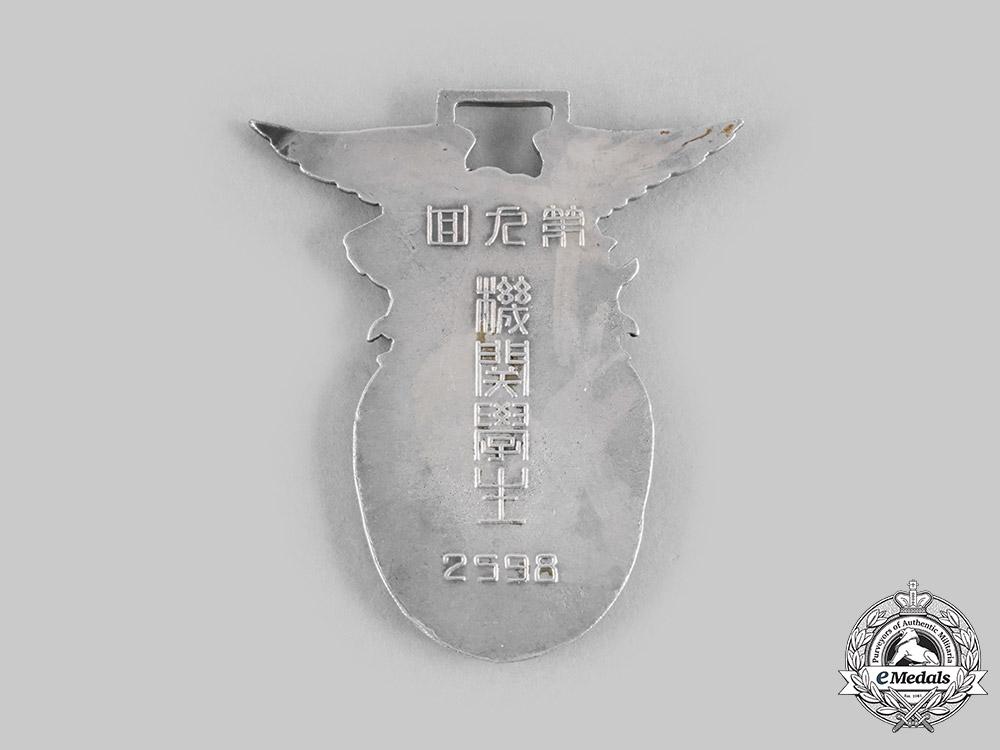 Japan. An Aircraft Mechanic Qualification Badge, Silver Grade