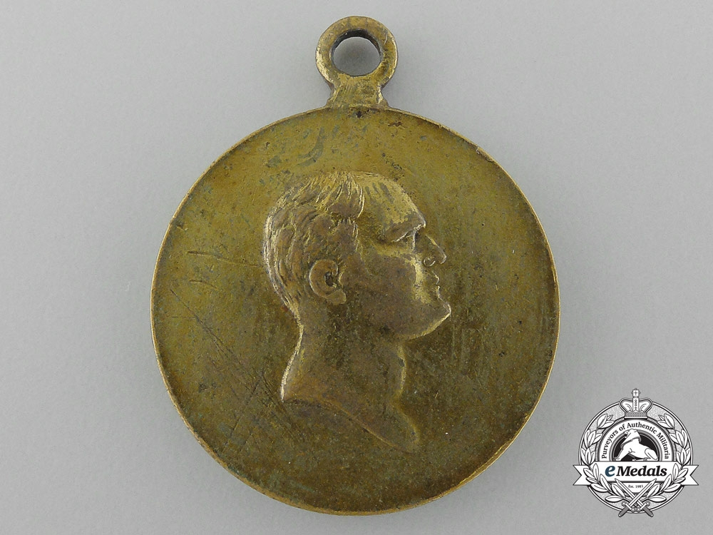 An Imperial Russian 1812 War Commemorative Medal