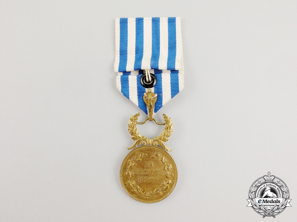 A Serbian Medal for Military Virtue 1883 - 1941