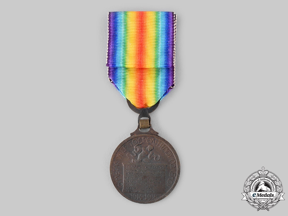 Greece, Kingdom. An Inter-Allied Victory Medal