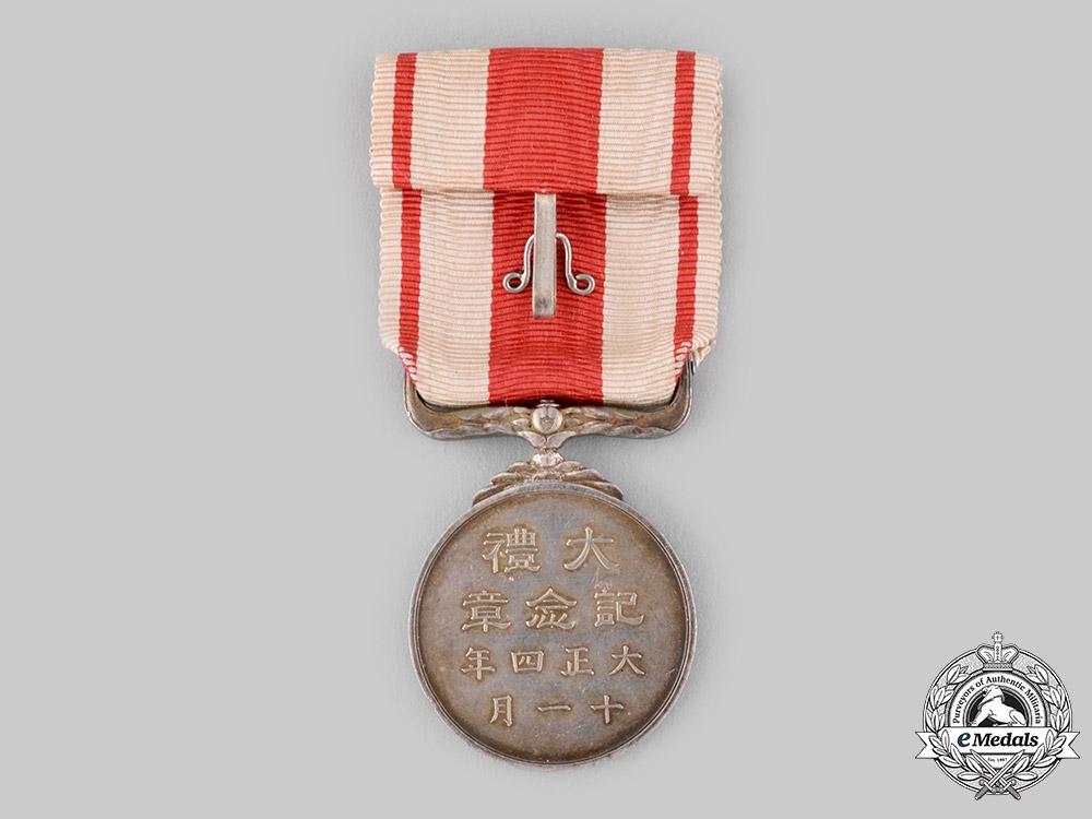 Japan, Empire. A Taisho Enthronement Commemorative Medal 1915