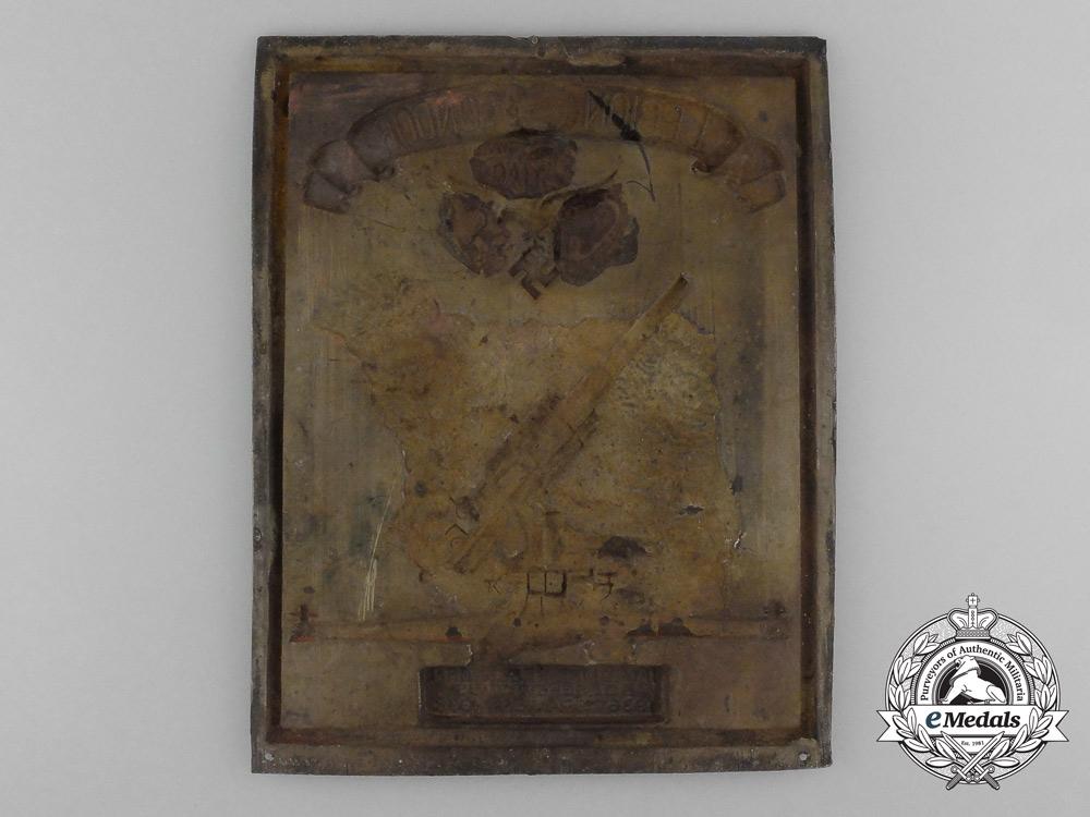 "A Legion Condor Honour Award Plaque to the Heavy Flak Unit ""F 88"""