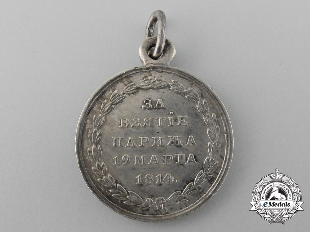 A Silver Russian Imperial Medal for the Capture of Paris 1814