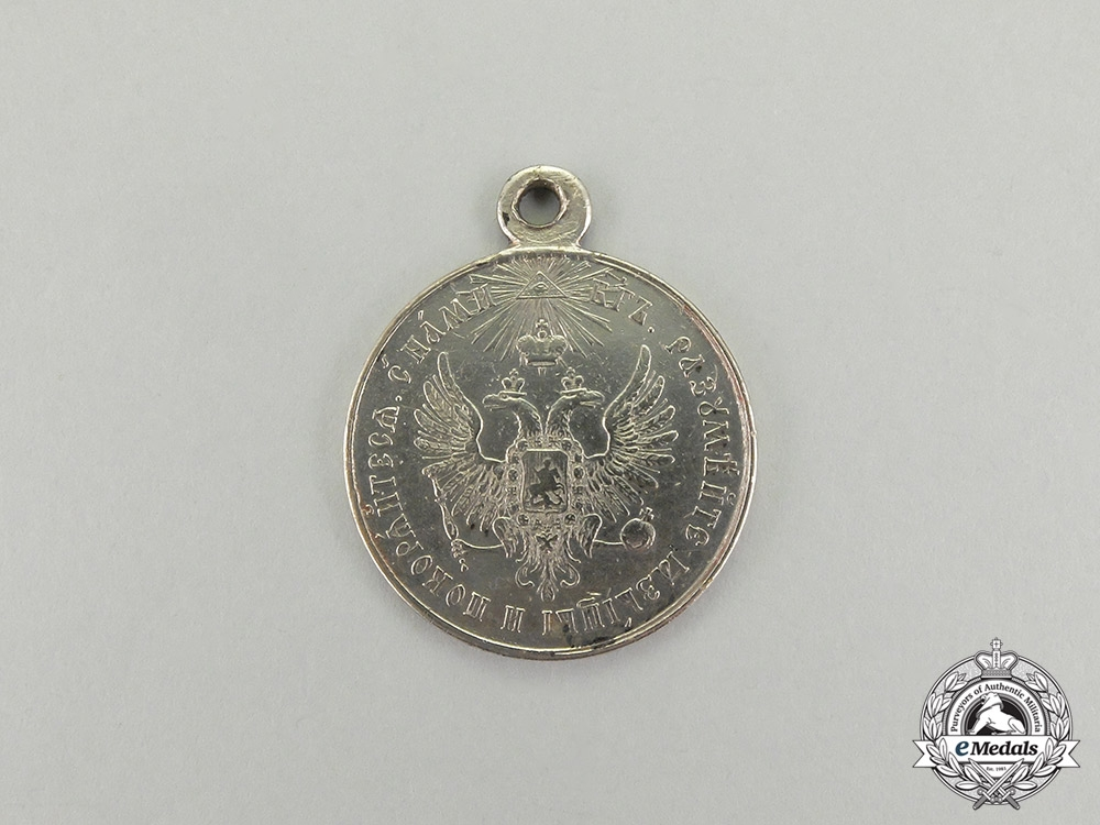 Imperial Russia. A Medal for Pacification of Hungary and Transilvania