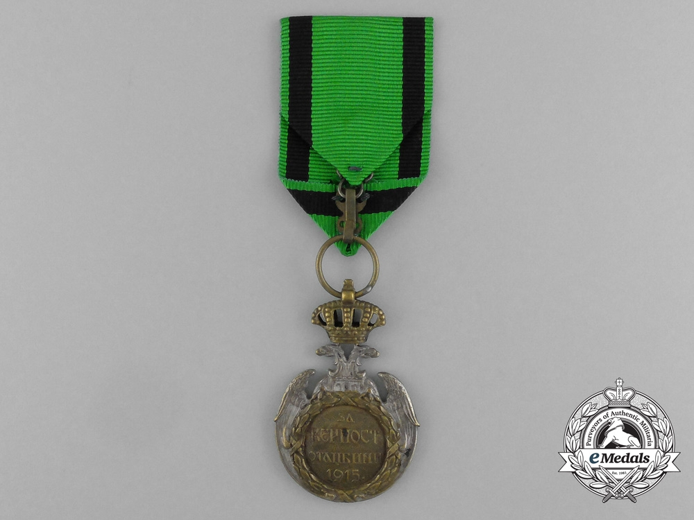 A Serbian Medal for Loyalty to the Fatherland (Albanian Commemorative Medal)