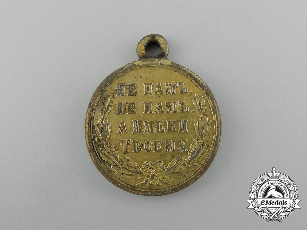 A Russian Imperial Medal for the Turkish War 1877-1878; Bronze Grade