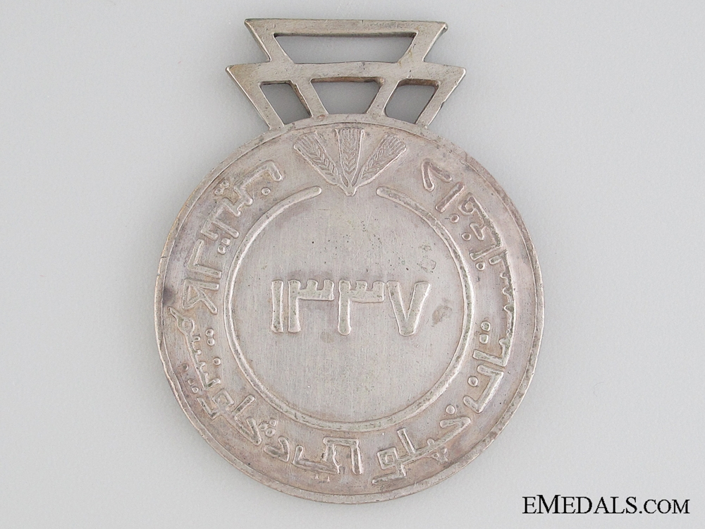 Afghan Medal for the Anniversary of the Founding of the National Army