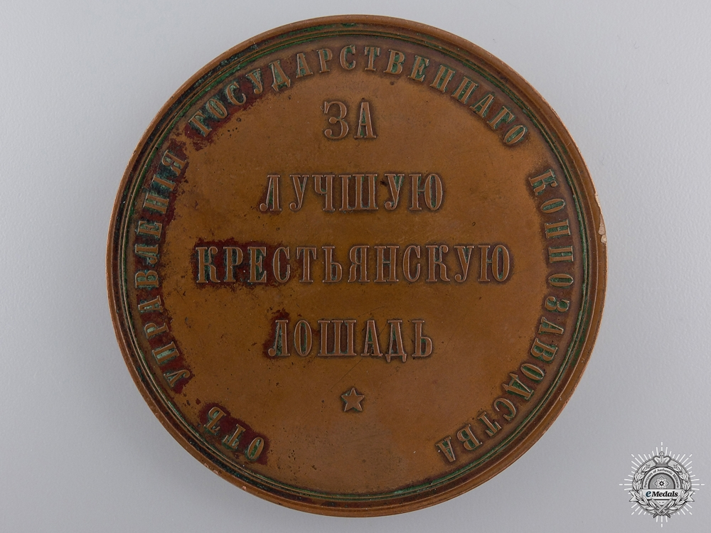 A Nicholas II Bronze Table Medal