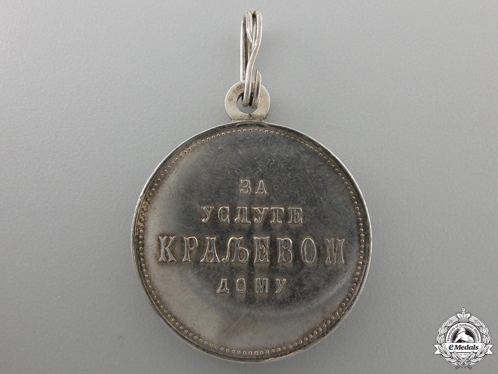 A Serbian Royal Household Medal 1903-1921