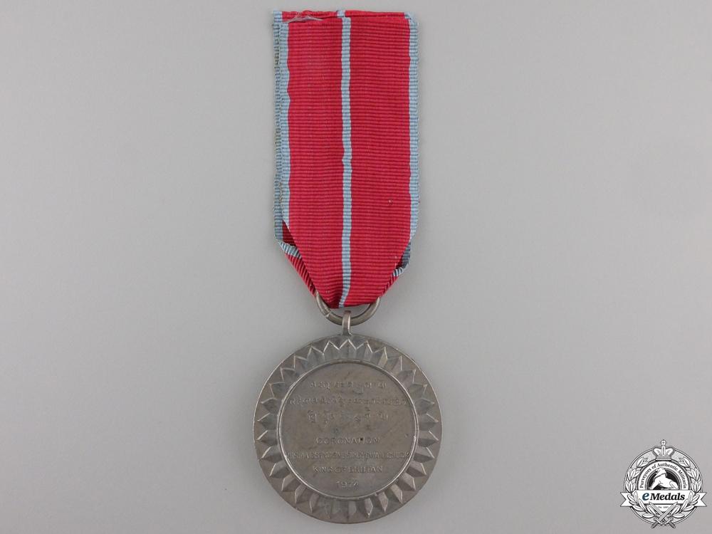 A 1974 Bhutan Coronation Medal