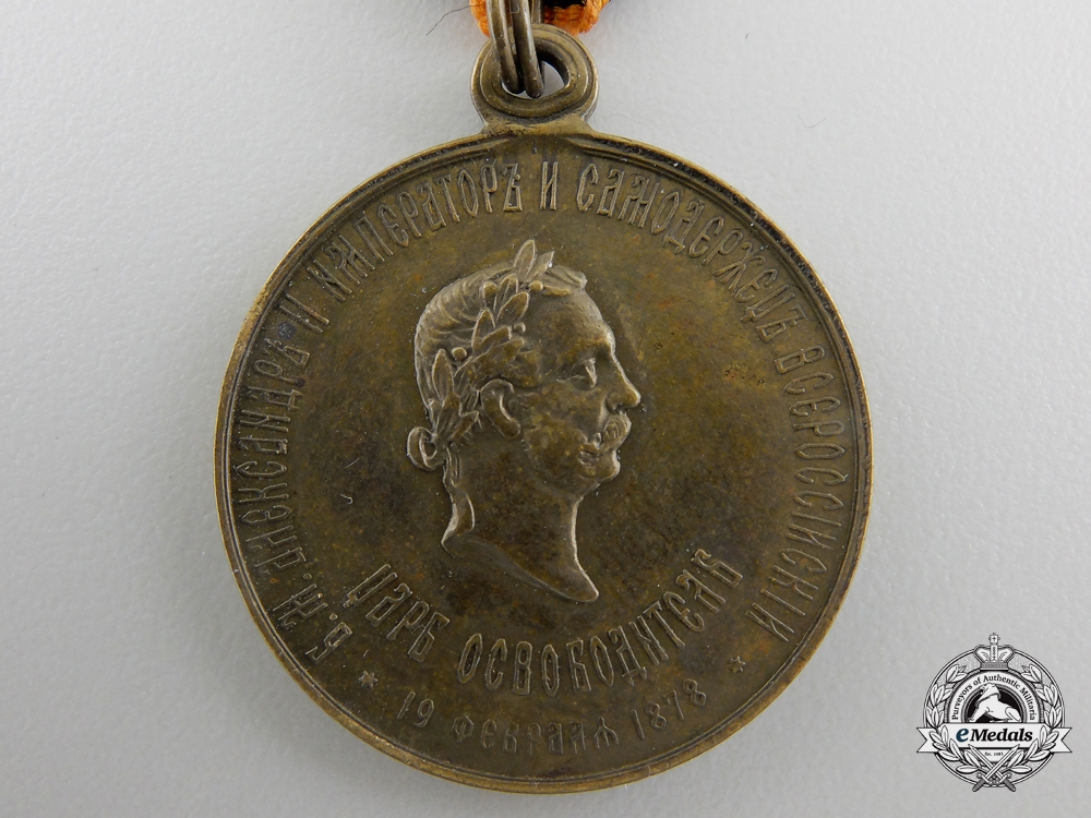 A Russian Imperial 1878 Bulgarian Campaign Medal