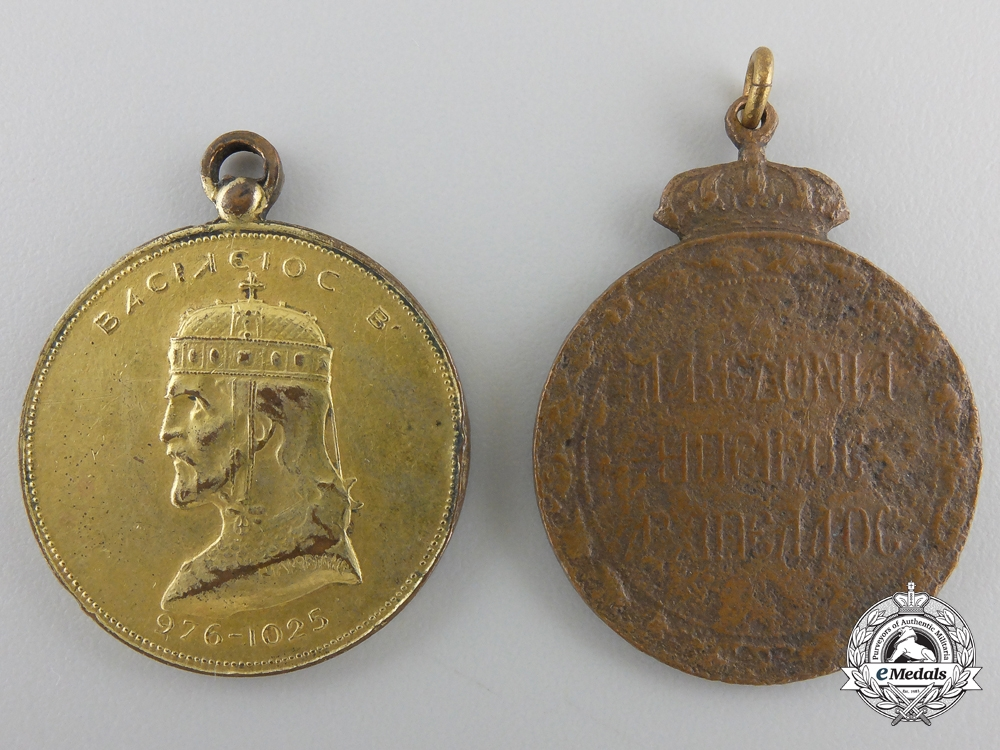 Two Early Twentieth Century Greek Campaign Medals