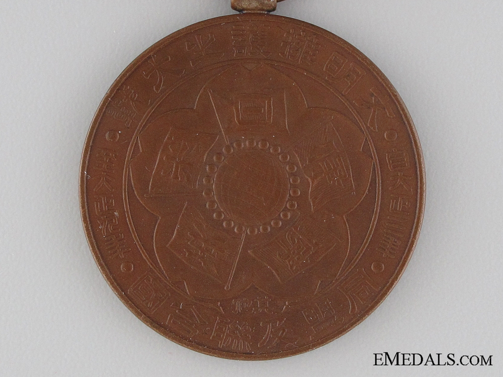 Japanese WWI Victory Medal