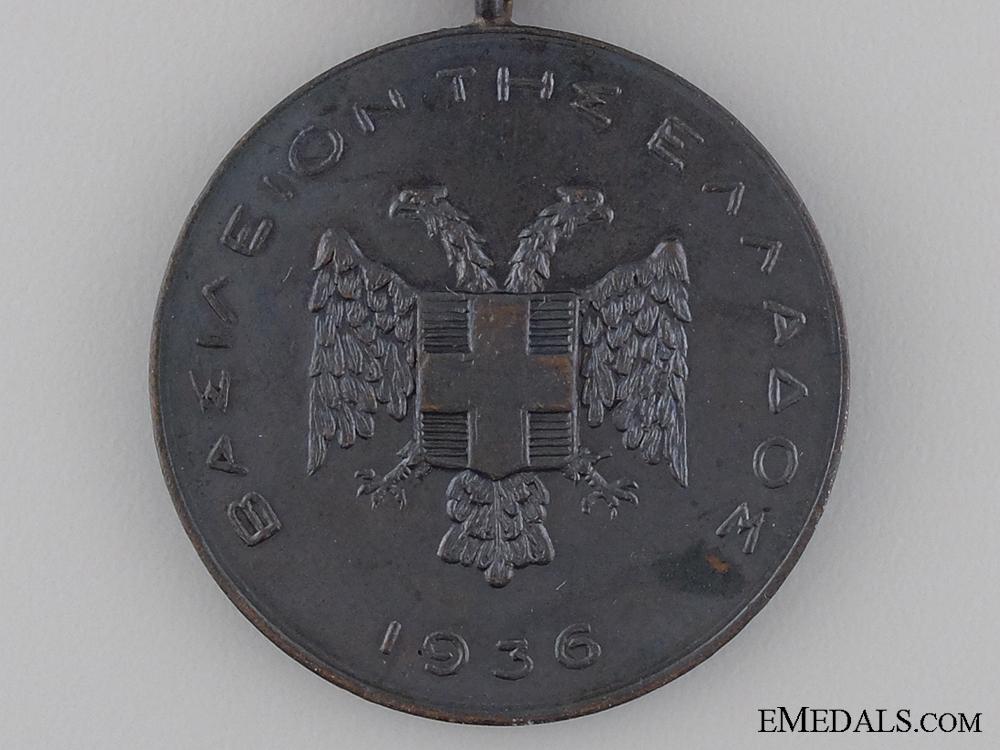 1914 North Epirus Struggle Medal; 3rd Class