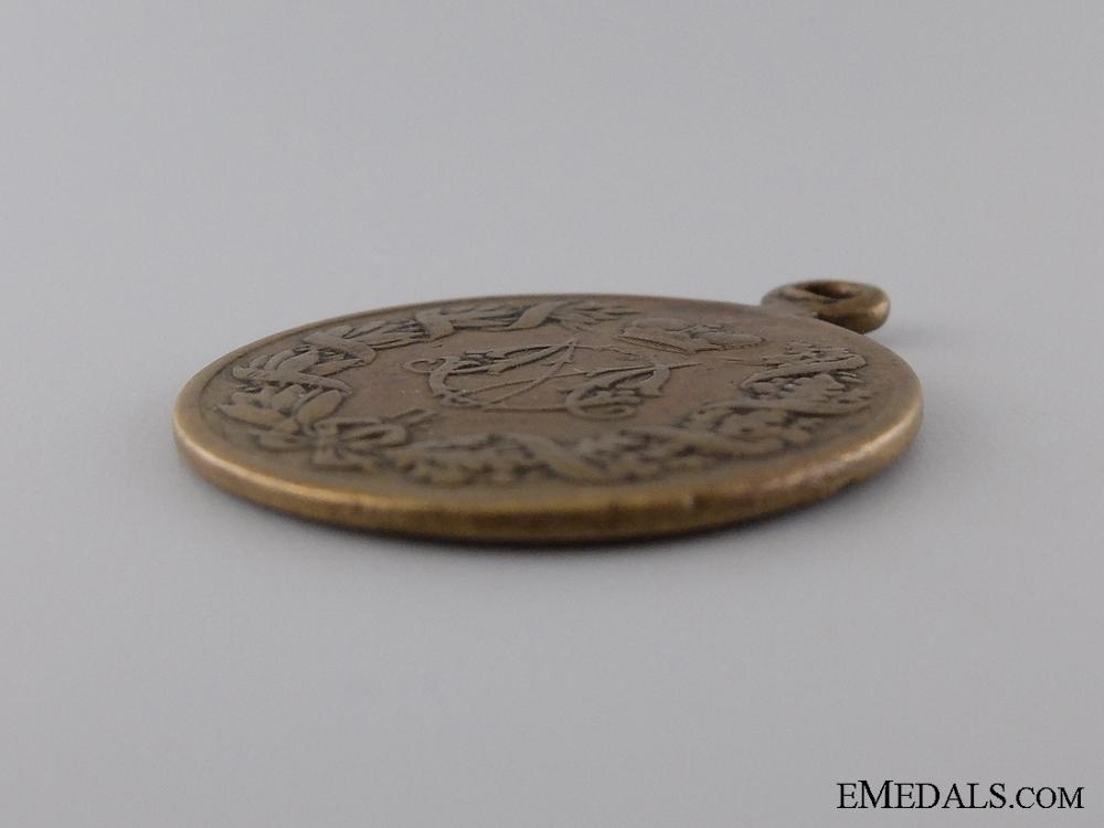 A 1876-1878 Serbian-Turkish War Campaign Medal