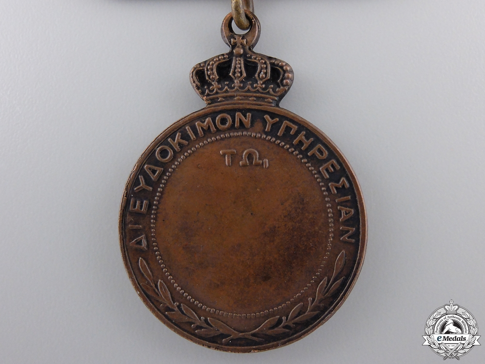 A Greek Navy Long Service and Good Conduct Medal; 3rd Class