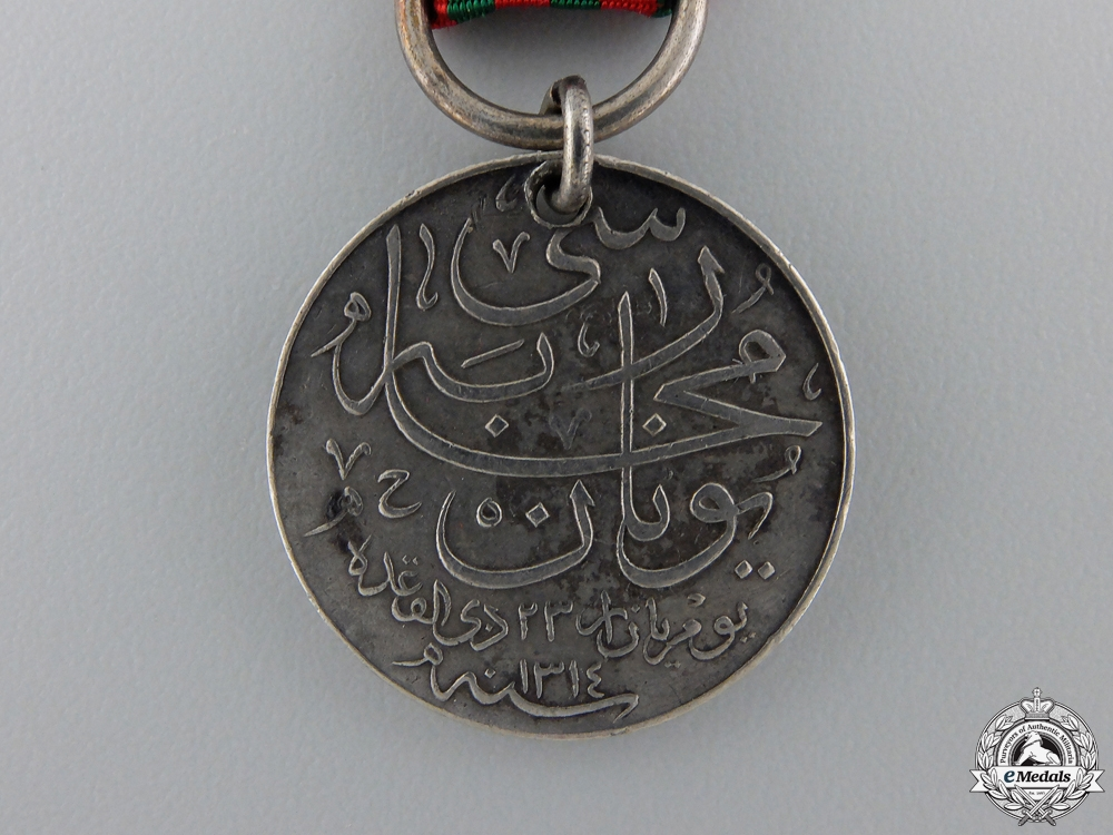 Turkey, Ottoman Empire. An 1897 Greek Campaign Medal