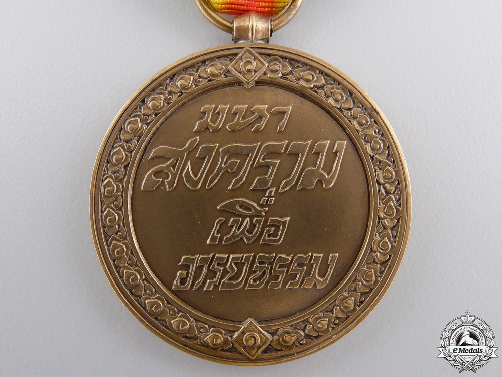 A Rare First War Thai Victory Medal 1917-1918