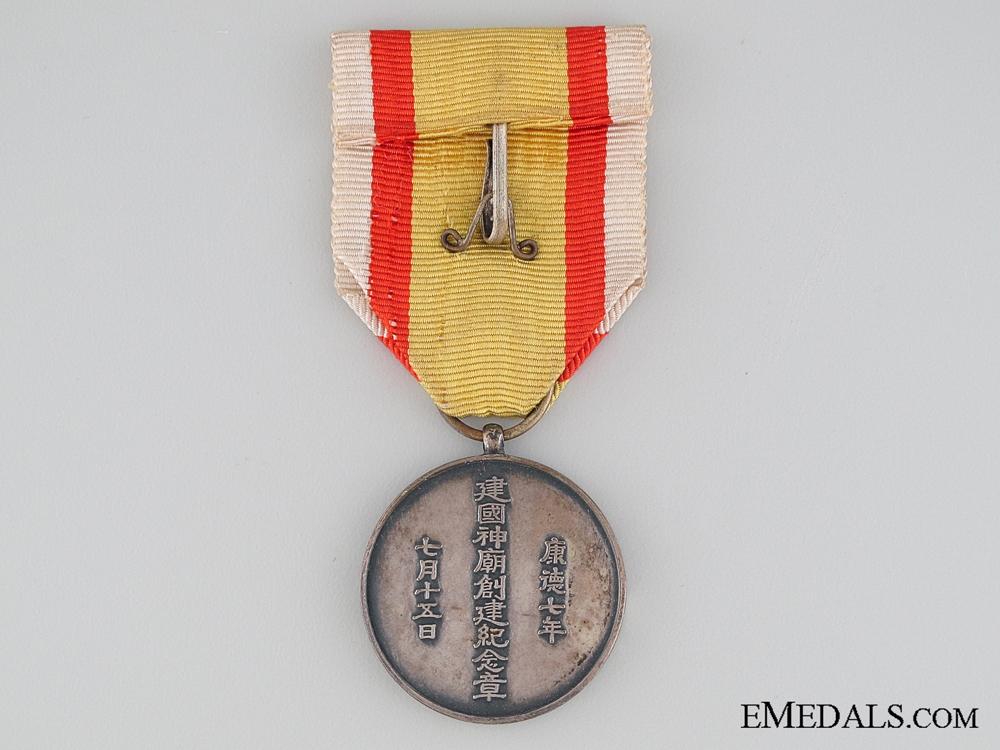 The National Shrine Foundation Commemorative Medal 1940