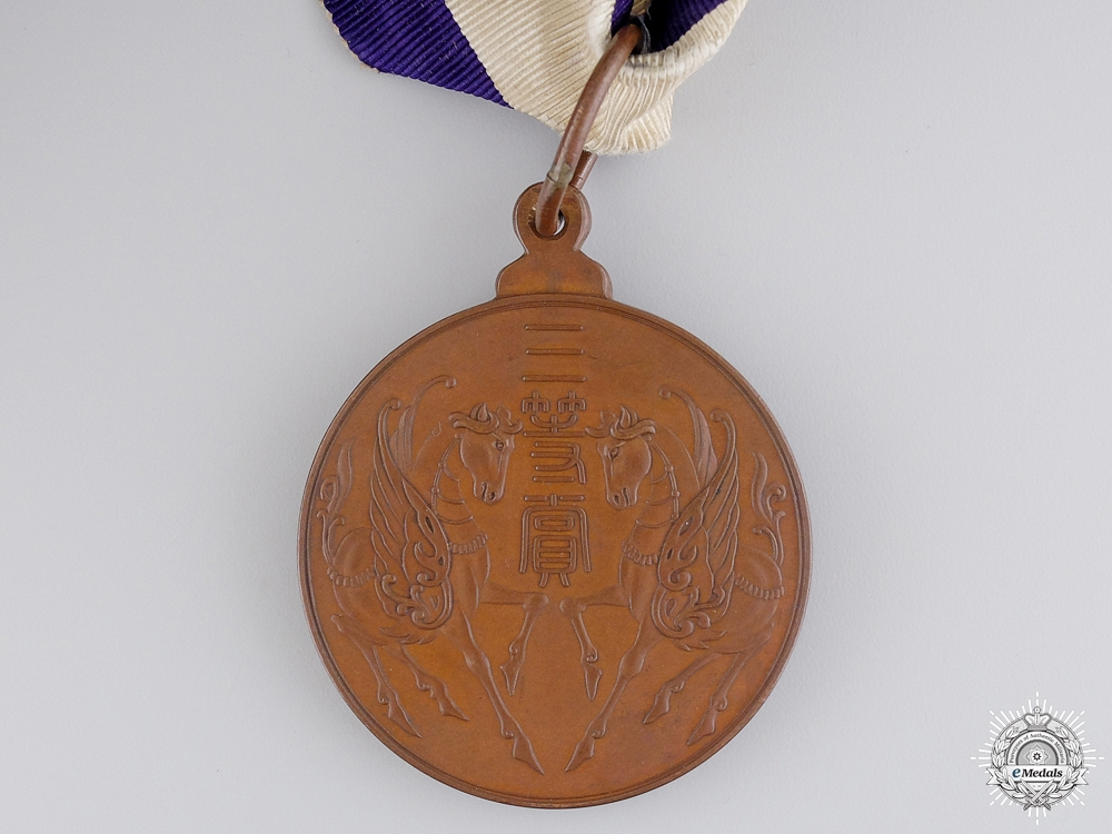 A 1915 Japanese Horse Administration Bureau Award; 3rd Class with Box