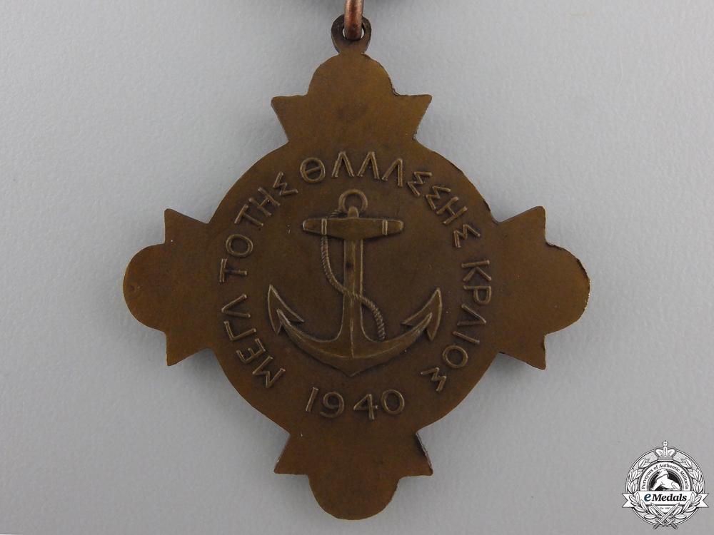 A Greek Merchant Navy War Cross, Bronze Grade; 3rd Class