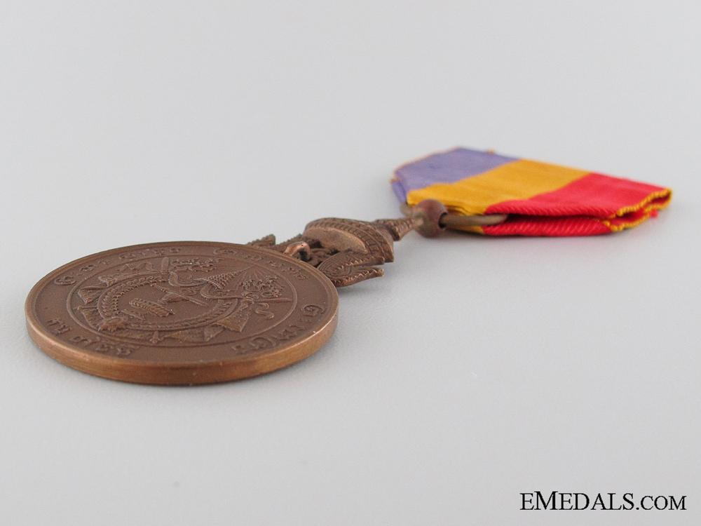 A Cambodian Medal of Sisowath I; Bronze Grade