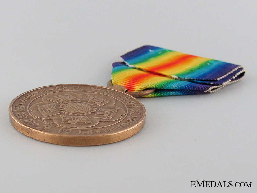 Japanese WWI Victory Medal, Official Issue Reproduction Example