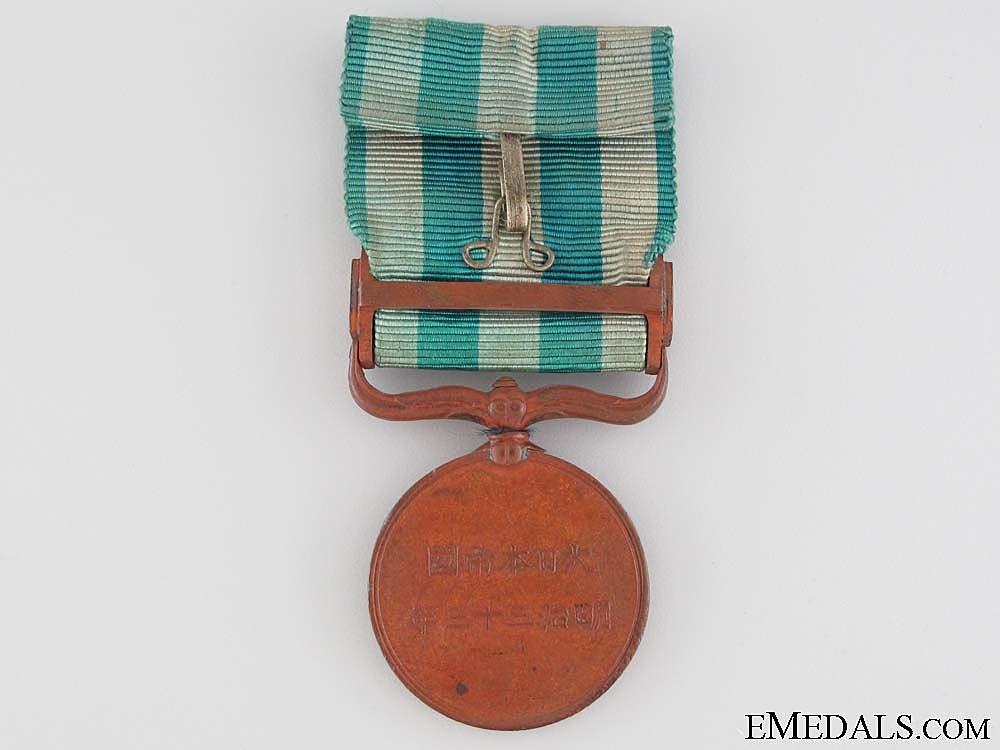 1900 China War (Boxer Rebellion) Medal