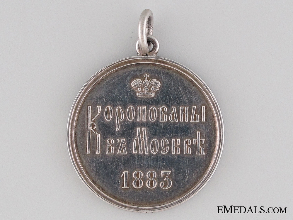 Russian Coronation Medal 1883
