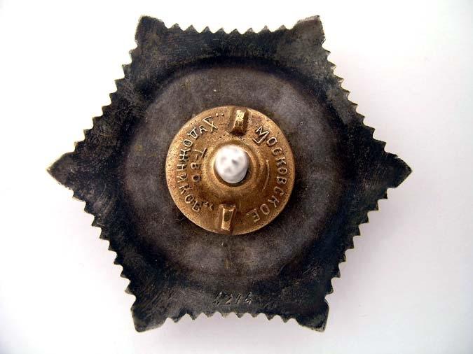 MONGOLIA, ORDER OF THE POLAR STAR