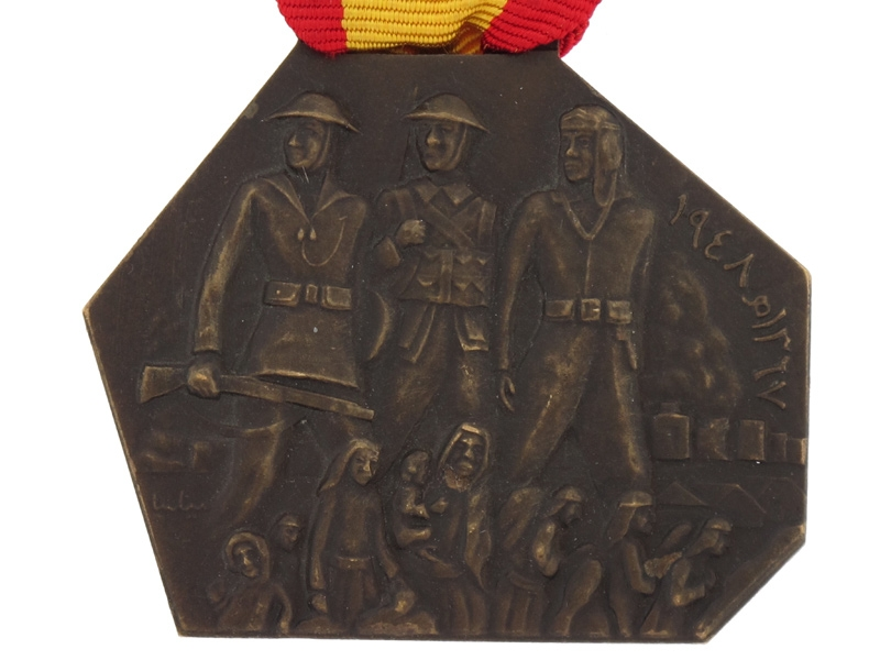Egypt, Kingdom, Palestine Medal,