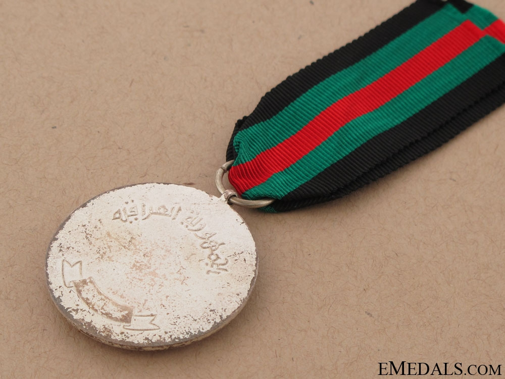 Iraq, Medal for the Palestine War 1948-49