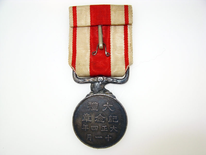 Taisho Enthronement Commemorative Medal