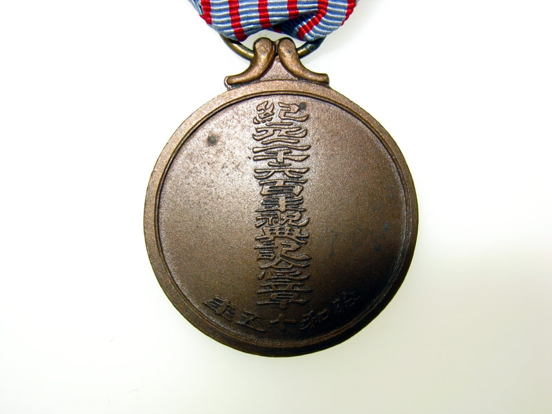 2600th National Anniversary Commemorative