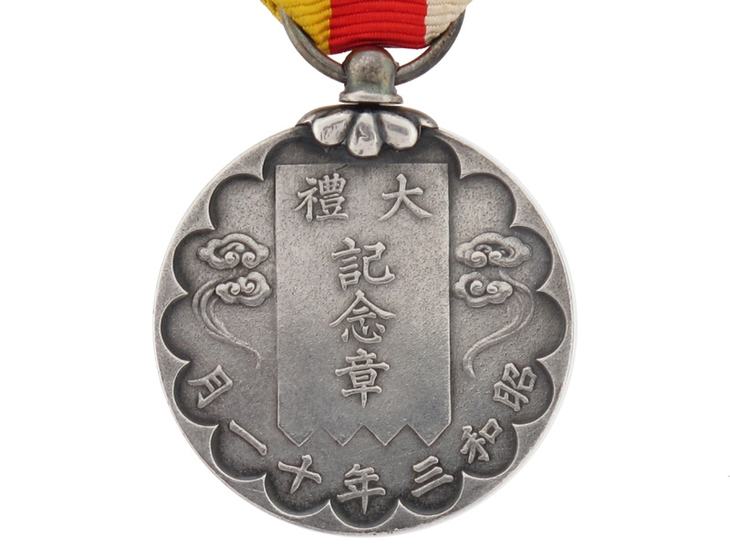 Showa Enthronement Commemorative Medal