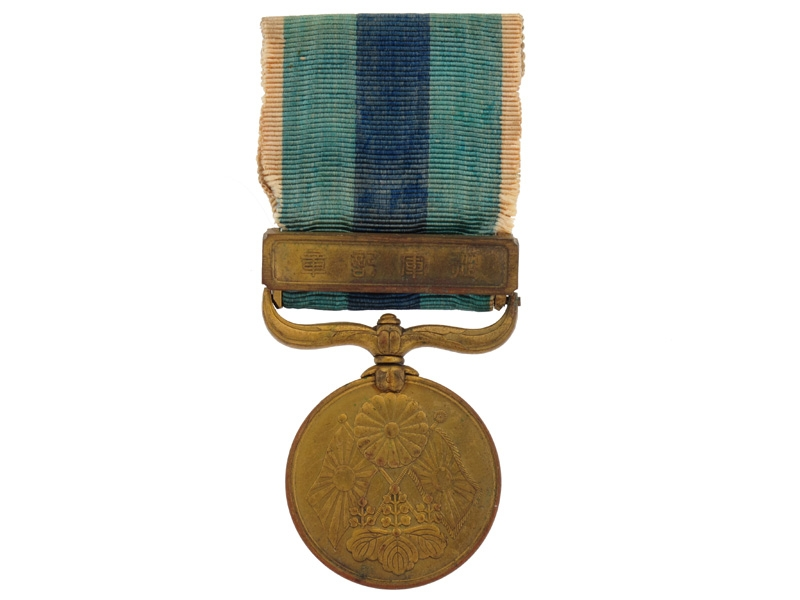 Russo-Japanese War Medal