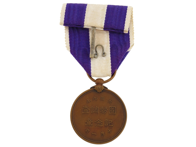 First National Census Medal 1920