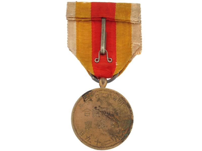 Korea Annexation Medal 1910