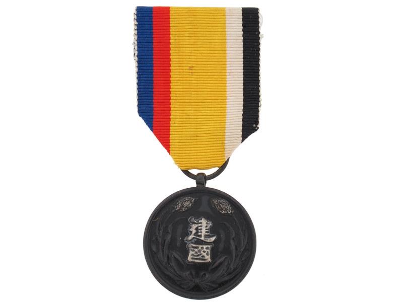 Manchukuo, The National Foundation Merit Medal