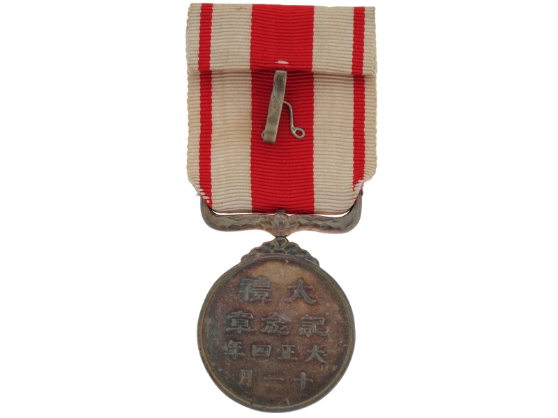 Taisho Enthronement Medal