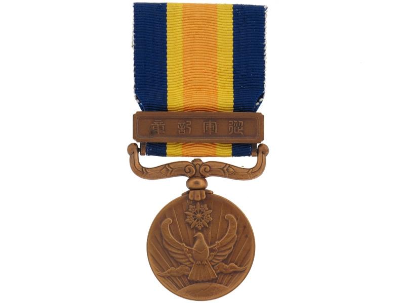 Nomohan Campaign Medal, 1939