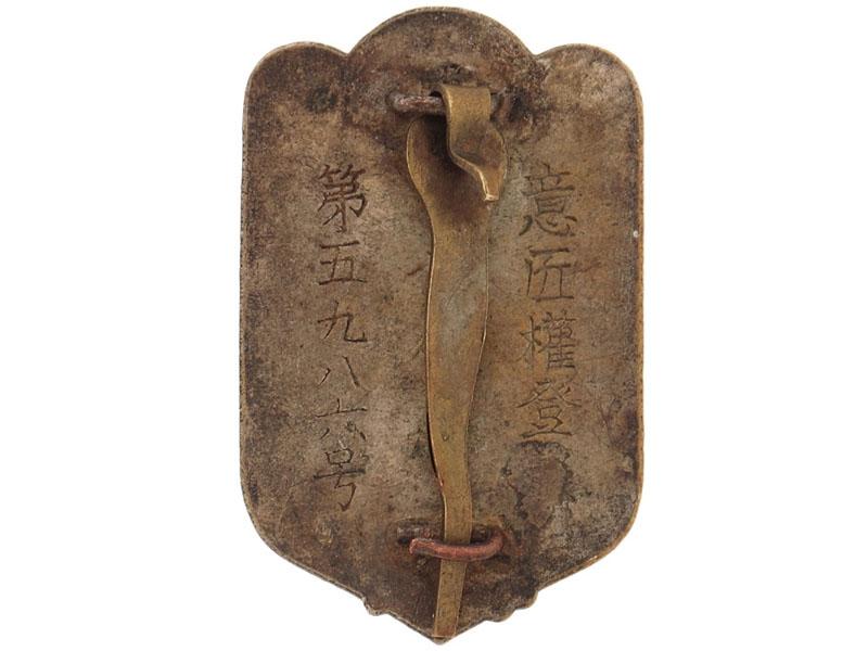 Imperial Retired Soldier's Membership Badge