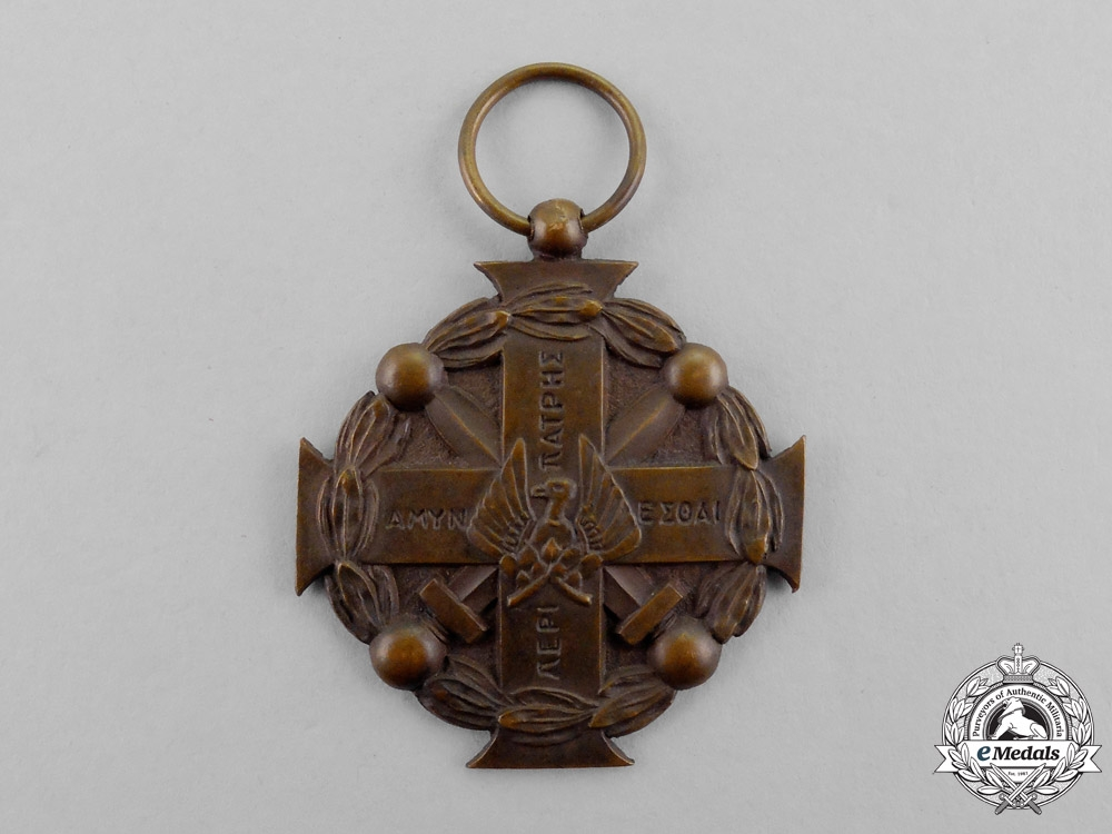 Greece. A Medal of Military Merit 1916-1917, Fourth Class