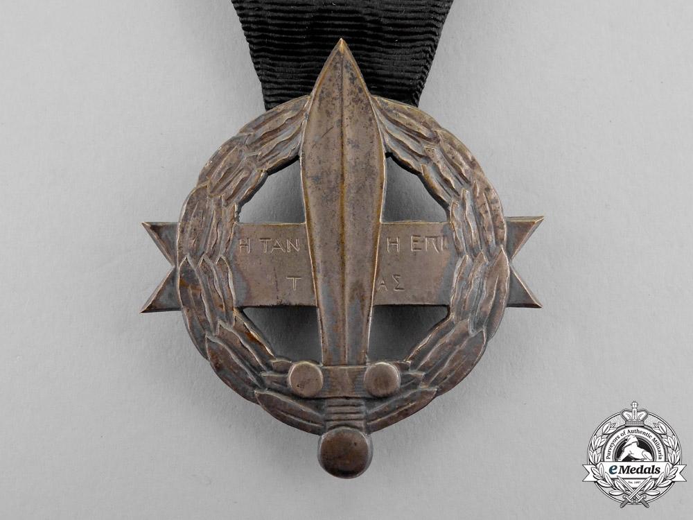 Greece. A War Cross 1916-1917, Third Class