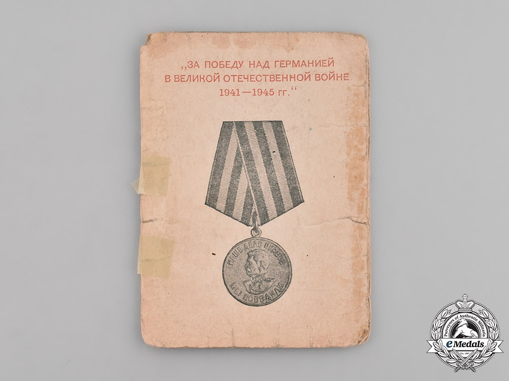 Russia, Soviet Union  A Medal for the Victory over Germany